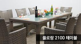 마인라탄1500테이블-B[믹스브라운]