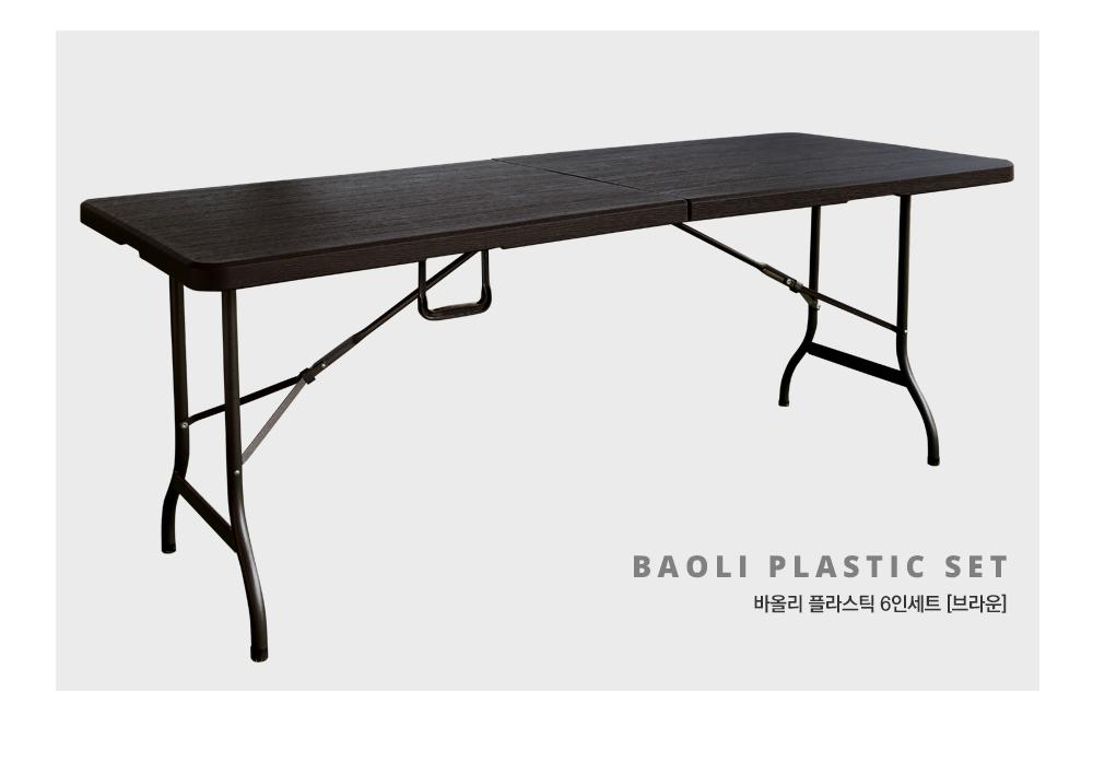 선우무역 그네와파라솔 접이식테이블 바올리플라스틱세트 까페테이블 펜션테이블 테이블 접이식 테이블의자세트 야외가구